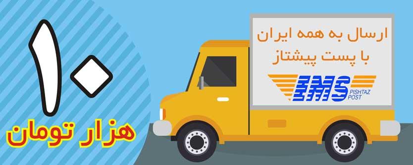 ارسال پست پیشتاز به کل ایران